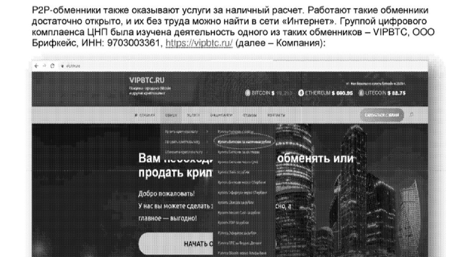 "Скриншот страниц доклада. Источник: ""База"""