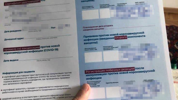 """Незаполненный сертификат корреспондента """"Базы""""."""