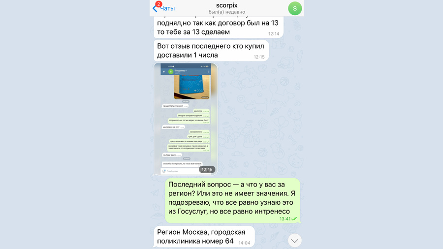 """Correspondence with sellers of fake """"wired"""" certificates in Telegram."""