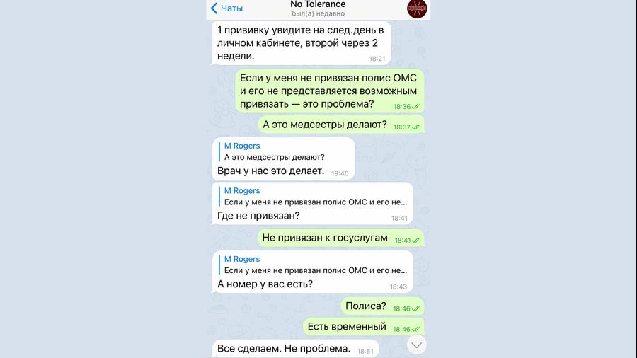 Переписки с продавцами поддельных сертификатов «с проводкой» в Telegram.